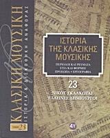 Ιστορία της κλασικής μουσικής: Νίκος Σκαλκώτας, Έλληνες δημιουργοί