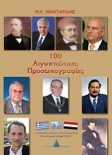 100 αιγυπτιώτικες προσωπογραφίες