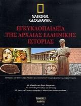 Εγκυκλοπαίδεια της Αρχαίας Ελληνικής Ιστορίας, 2: Διοδ-Ικ