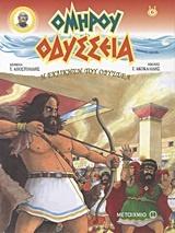 Οδύσσεια: Η εκδίκηση του Οδυσσέα
