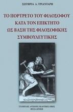 Το πορτρέτο του φιλοσόφου κατά τον Επίκτητο ως βάση της φιλοσοφικής συμβουλευτικής