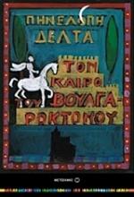 Τον καιρό του Βουλγαροκτόνου