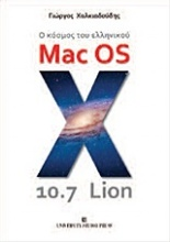 Ο κόσμος του ελληνικού Mac OS X 10.7 Lion