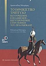 Το εθνικιστικό τρίπτυχο εκτουρκισμός - εξισλαμισμός - εκσυγχρονισμός στην ποίηση του Ζιγιά Γκιολάλπ