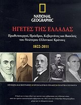 Ηγέτες της Ελλάδας 1822-2011