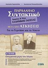 Παράλληλο συντακτικό αρχαίας και νέας ελληνικής γλώσσας μέσα από ασκήσεις