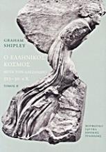 Ο ελληνικός κόσμος μετά τον Αλέξανδρο, 323-30 π.Χ.