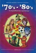 '70'ς-'80'ς Τα περιοδικά που αγαπήσαμε