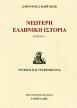 Νεώτερη ελληνική ιστορία