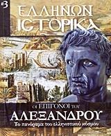 Ελλήνων Ιστορικά: Οι επίγονοι του Αλεξάνδρου