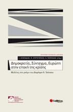 Δημοκρατία, Σύνταγμα, Ευρώπη στην εποχή της κρίσης