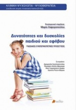 Δυνατότητες και δυσκολίες παιδιού και εφήβου