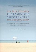 Για μια ιστορία της ελληνικής λογοτεχνίας του εικοστού αιώνα: Προτάσεις ανασυγκρότησης, θέματα και ρεύματα