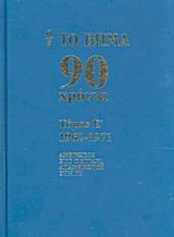 Το Βήμα 90 χρόνια: 1962-1971