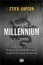 Τριλογία Millennium