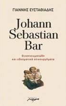 Johann Sebastian Bar