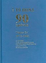 Το Βήμα 90 χρόνια: 1972-1981