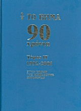 Το Βήμα 90 χρόνια: 1992-2001
