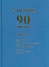 Το Βήμα 90 χρόνια: Τα άπαντα του Ελευθέριου Βενιζέλου στο