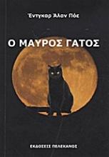 Ο μαύρος γάτος και άλλα διηγήματα