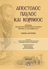 Απόστολος Παύλος και Κόρινθος