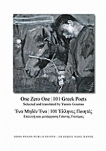 Ένα μηδέν ένα, 101 Έλληνες ποιητές