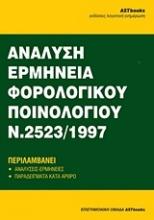Ανάλυση - ερμηνεία του φορολογικού ποινολογίου Ν.2523/1997