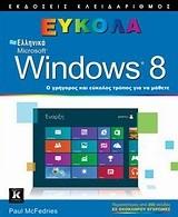 Ελληνικά Windows 8