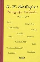 Αυτόγραφα ποιήματα 1896-1910