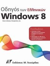 Οδηγός των ελληνικών Windows 8
