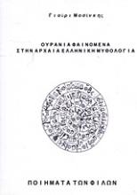 Ουράνια φαινόμενα στην αρχαία ελληνική μυθολογία
