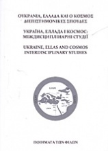Ουκρανία, Ελλάδα και ο κόσμος διεπιστημονικές σπουδές