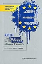 Κρίση στην Ευρώπη και την Ελλάδα