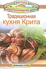 Трaдиционнaя кухня Критa