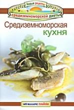 Cрeдизeмноморскaя кухня
