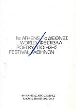 1ο Διεθνές Φεστιβάλ Ποίησης Αθηνών