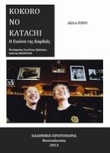 Kokoro no Katachi: Η εικόνα της καρδιάς