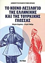 Το κοινό λεξιλόγιο της Ελληνικής και της Τουρκικής γλώσσας
