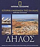 Ιστορικά μνημεία της Ελλάδας, Αρχαία Ελλάδα: Δήλος