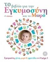 Το βιβλίο για την εγκυμοσύνη και το μωρό