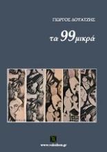 Τα 99 μικρά