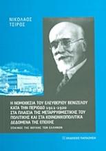 Η νομοθεσία του Ελευθερίου Βενιζέλου κατά την περίοδο 1911 - 1920 στα πλαίσια της μεταρρυθμιστικής του πολιτικής και στα κοινωνικοπολιτικά δεδομένα της εποχής