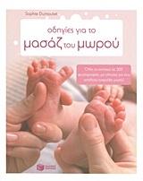 Οδηγίες για το μασάζ του μωρού