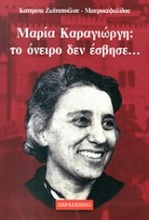 Μαρία Καραγιώργη: Το όνειρο δεν έσβησε...