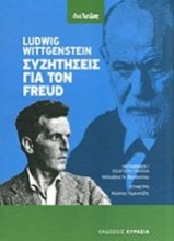 Συζητήσεις για τον Freud