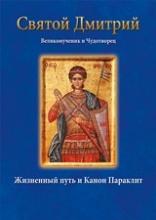 Святой Дмитрий Великомученик и Чу