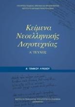 Κείμενα νεοελληνικής λογοτεχνίας Α΄ γενικού λυκείου