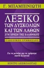 Λεξικό των δυσκολιών και των λαθών στη χρήση της ελληνικής