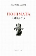 Ποιήματα 1988-2013