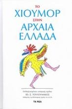 Το χιούμορ στην αρχαία Ελλάδα